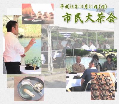 2012.10.21市民大茶会風景