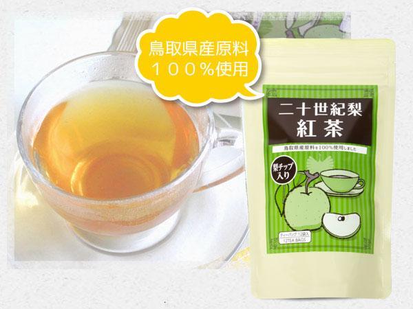 大山二十世紀梨紅茶