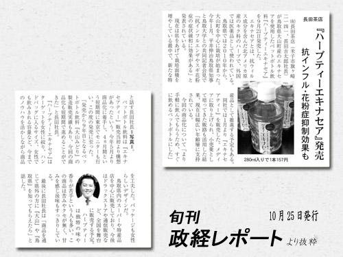 旬刊政経レポートエキナセア記事