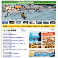 米子市観光協会