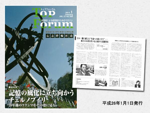 雑誌掲載2014.1