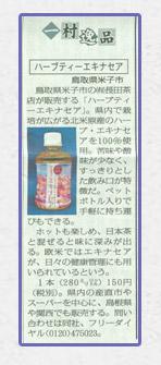日本農業新聞2014.1.7