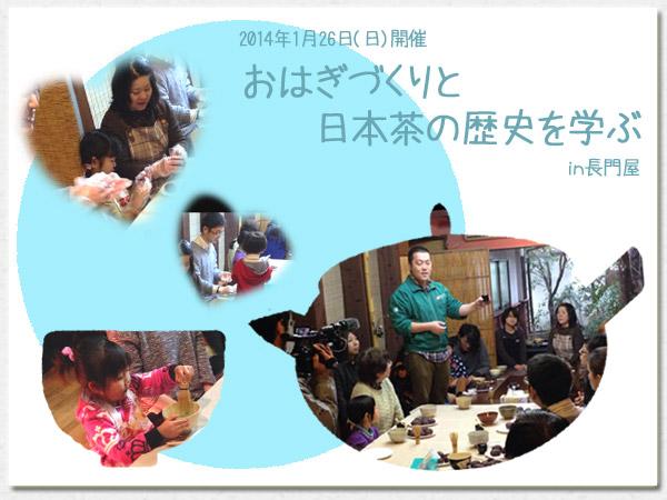 岩倉町イベント2014.1.26
