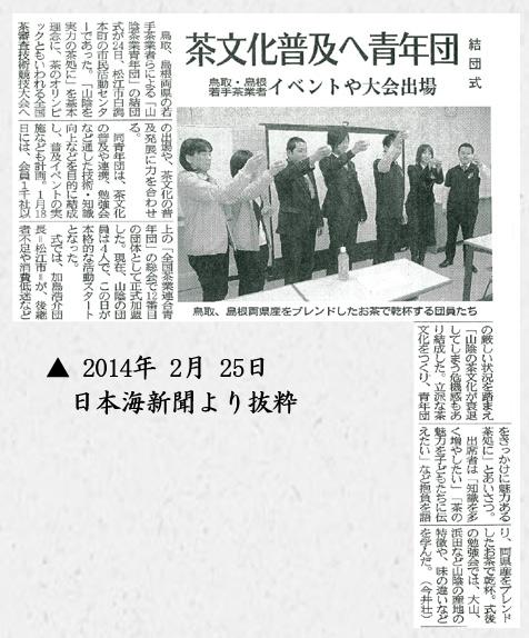 山陰茶業青年団(日本海新聞)