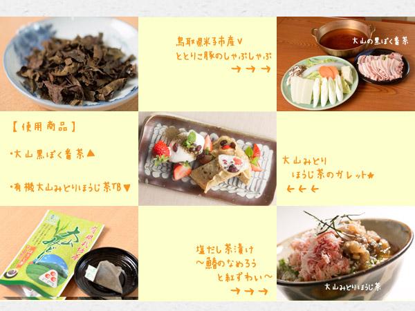 米子市レシピ開発