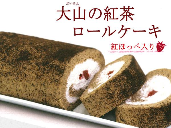 大山の紅茶ロールケーキ