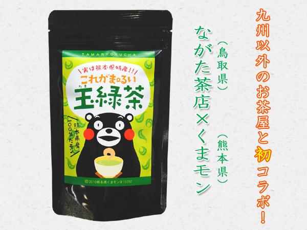 これがま~るい玉緑茶くまモンパッケージ