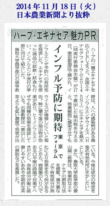 2014.11.18日本農業新聞