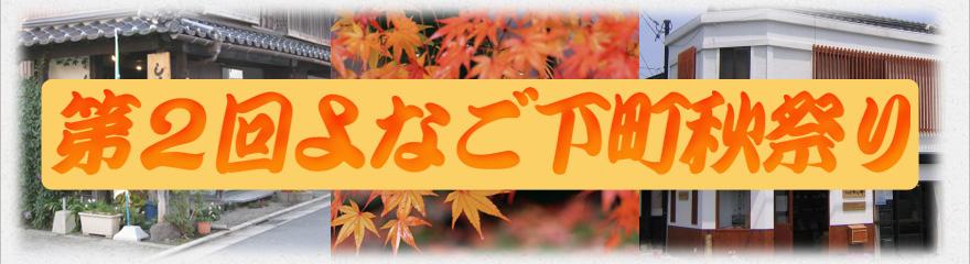 第2回よなご下町秋祭りTOP