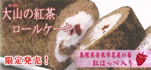 鳥取県大山町産の紅茶を使用した大山の紅茶ロールケーキ紅ほっぺ入り