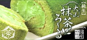 鳥取県大山町産抹茶を使用した抹茶ロールケーキ【純生】大山抹茶ろーる