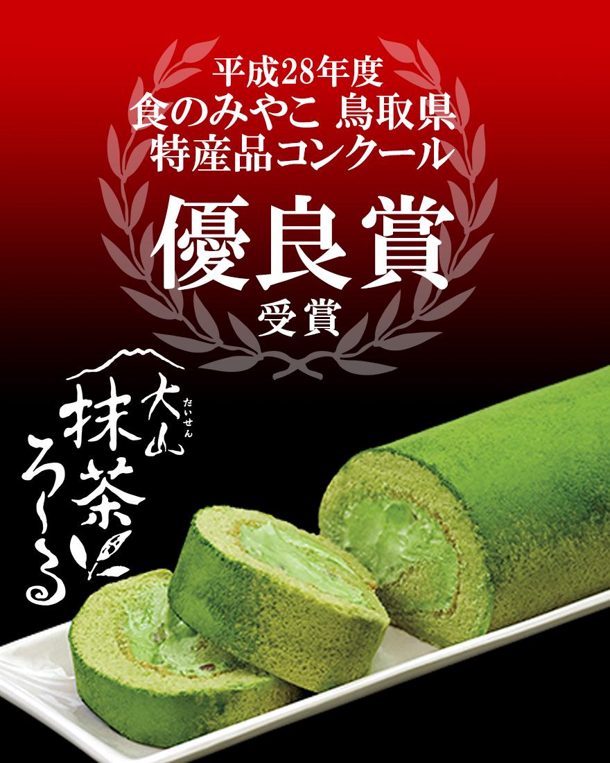 特産品コンクール 優良賞 受賞
