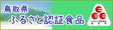鳥取県ふるさと認証食品特集