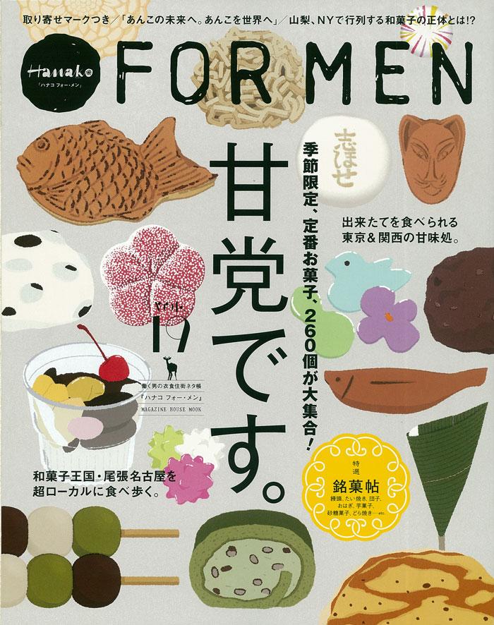 雑誌 Hanako FOR MEN