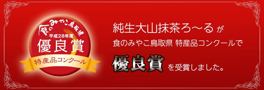 鳥取県特産品コンクール受賞