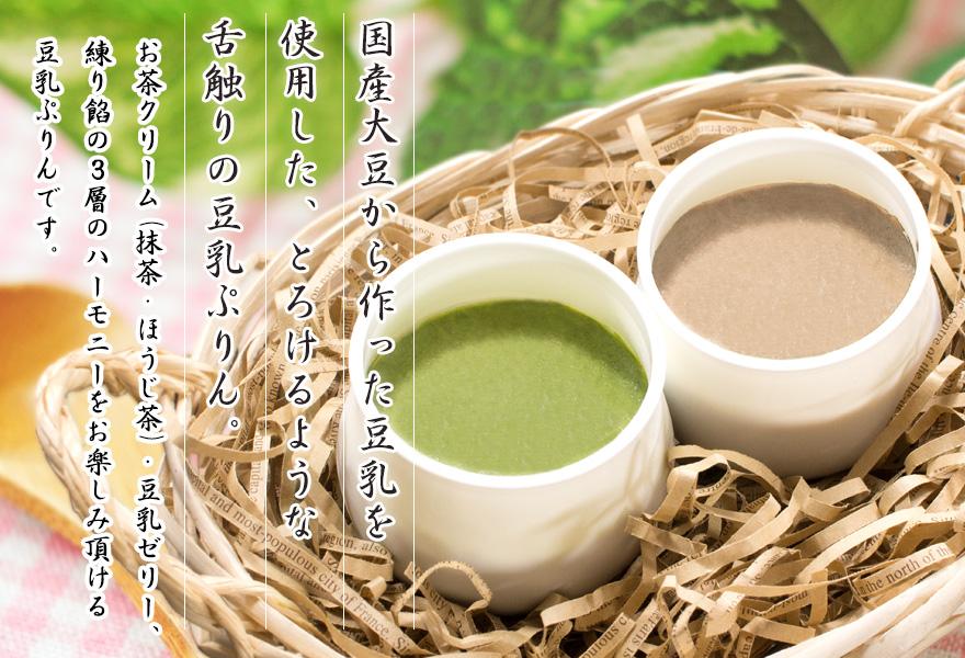 豆乳お茶壺ぷりん抹茶
