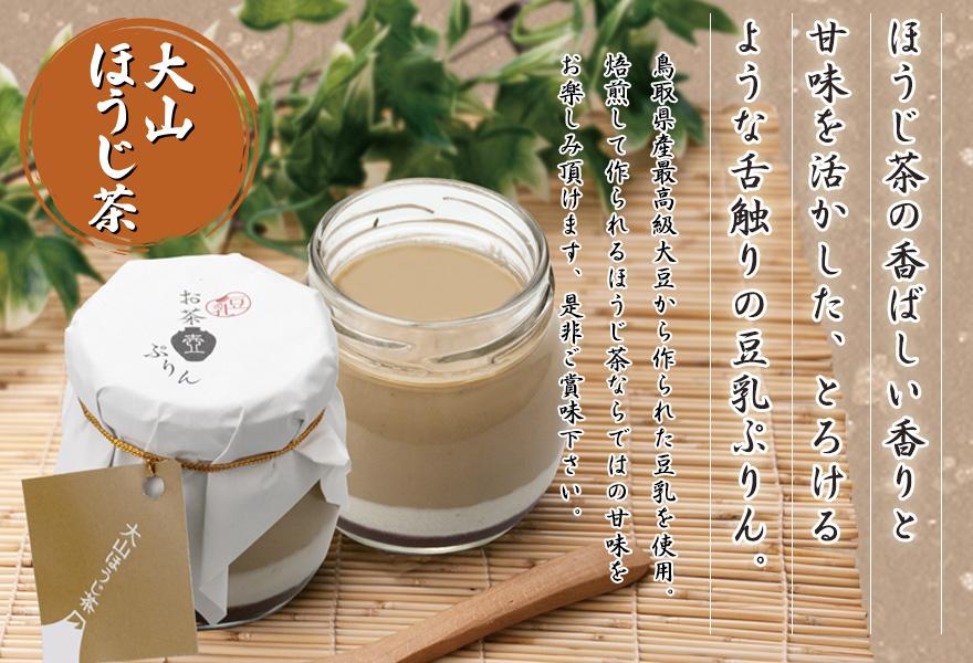 豆乳お茶壺ぷりんほうじ茶商品説明