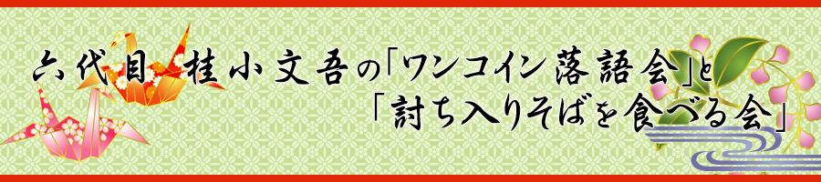 六代目桂小文吾の「ワンコイン落語」と「討ち入りそば」を食べる会