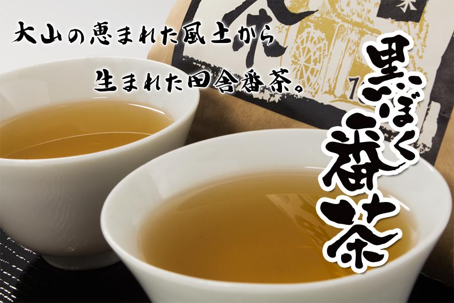 大山黒ぼく番茶タイトル