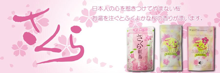 桜のお茶のご紹介