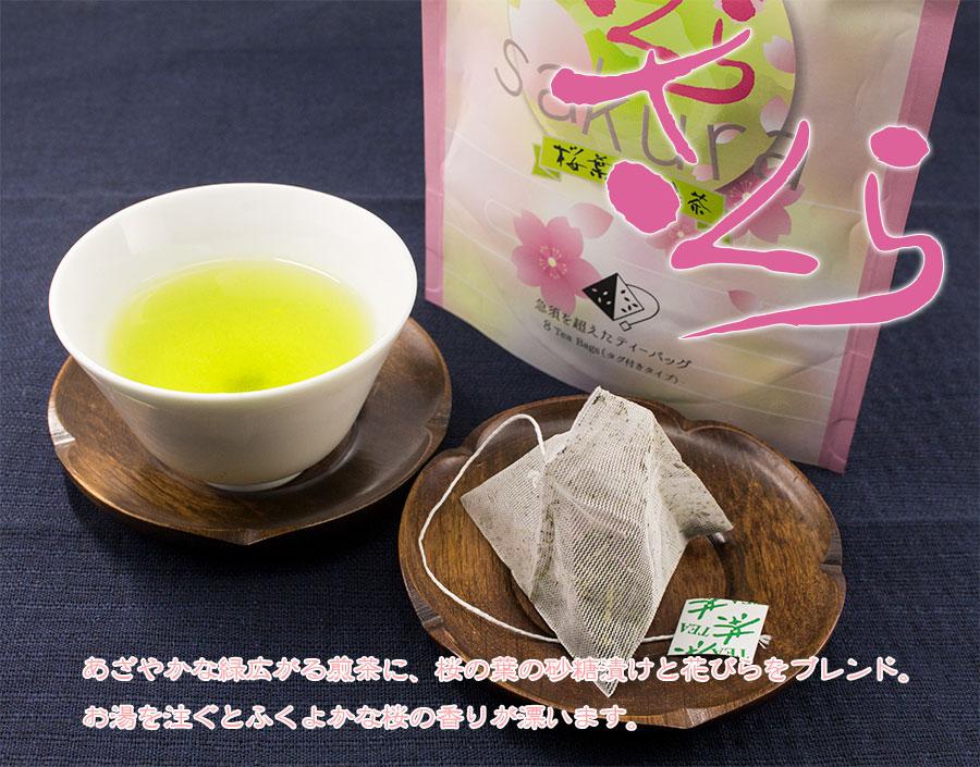 さくら緑茶のイメージ画像