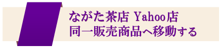 Yahoo店へ