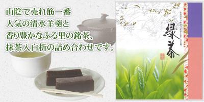 清水羊羹とお茶のセット