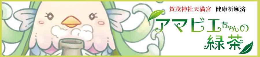 賀茂神社天満宮 健康祈願済 疫病退散アマビエちゃんの緑茶