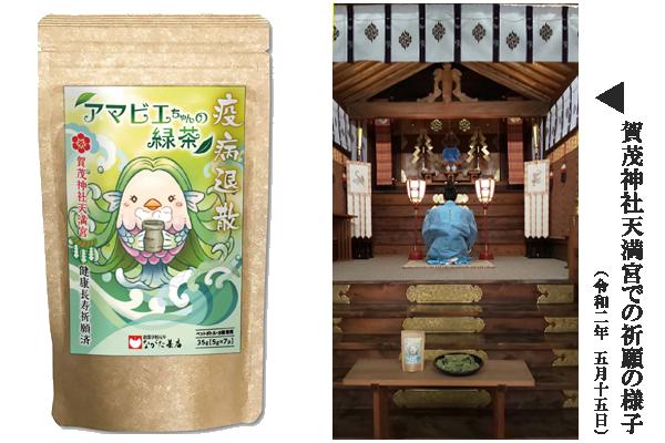 アマビエちゃんの緑茶_祈願風景