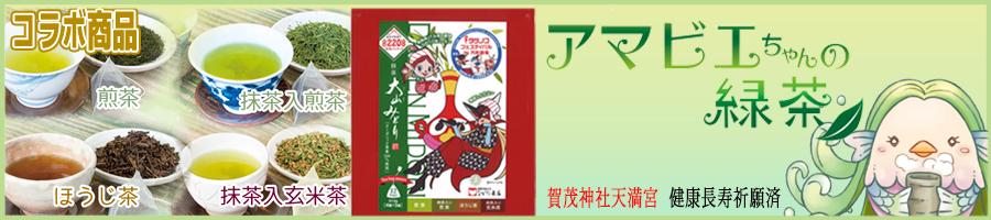 お茶コラボ商品_220周年大山みどり_アマビエちゃんの緑茶