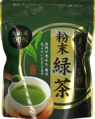 大山町産粉末緑茶パウダー