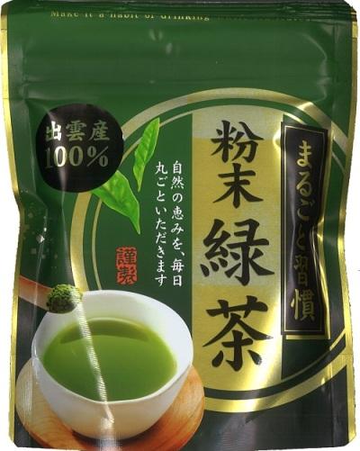 出雲産粉末緑茶パウダー