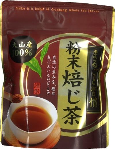 大山町産粉末ほうじ茶パウダー