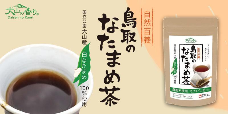 鳥取のなたまめ茶
