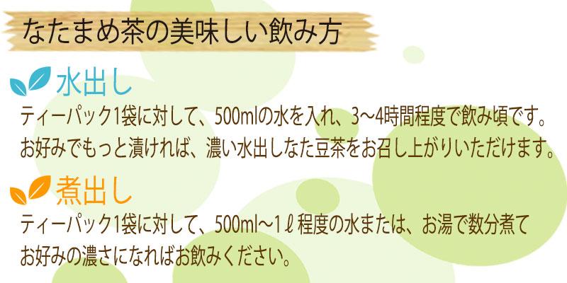 なたまめ茶商品説明_4