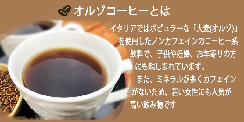 オルゾコーヒー商品説明_1