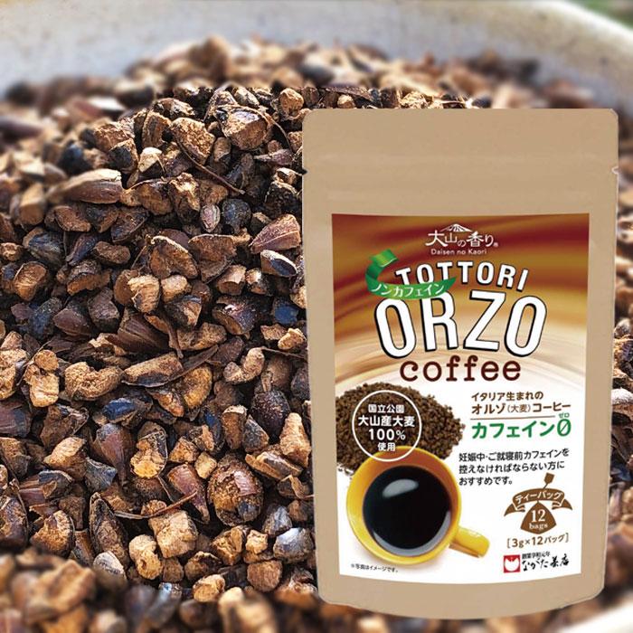 ノンカフェインとっとりのオルゾコーヒー