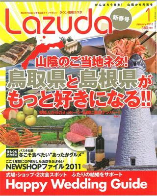 Lazuda-24.1-表紙