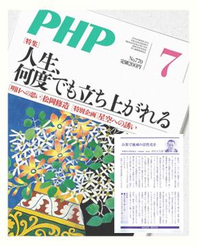 PHP7月号