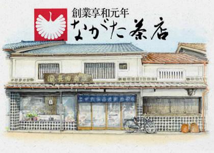 ながた茶店